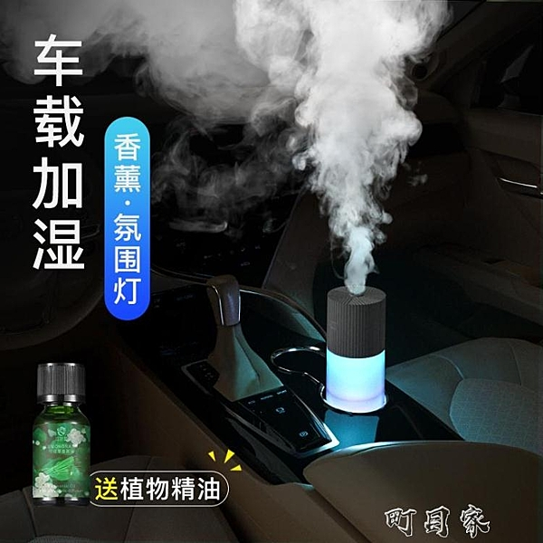 車載加濕器香薰精油噴霧汽車車用空氣清新凈化器小車車內帶氛圍燈 【快速出貨】