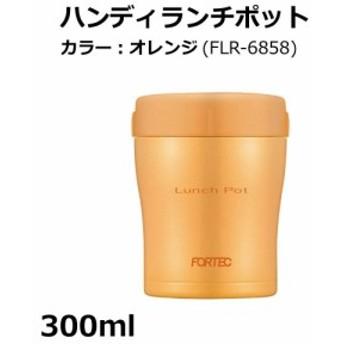 F・Lハンディランチポット300ml(OR) FLR-6858