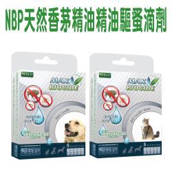 西班牙NBP全天然香茅精油驅蚤滴劑(5劑入)