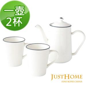 Just Home里尼陶瓷一壺2杯午茶茶具組(馬克杯x2+壺x1)