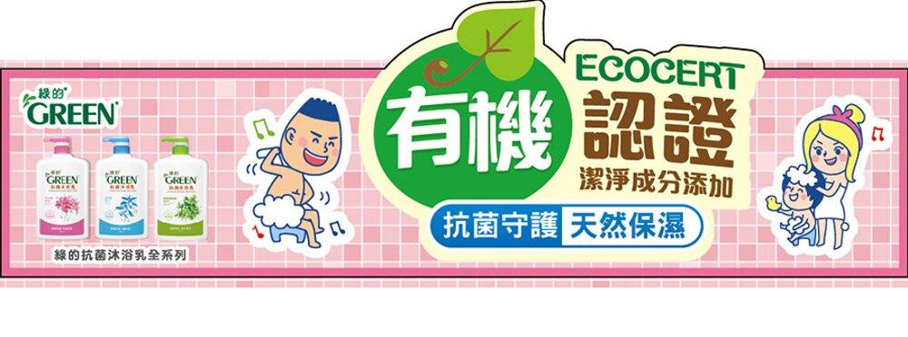 綠的GREEN 抗菌沐浴乳葡萄柚精油1000ml
