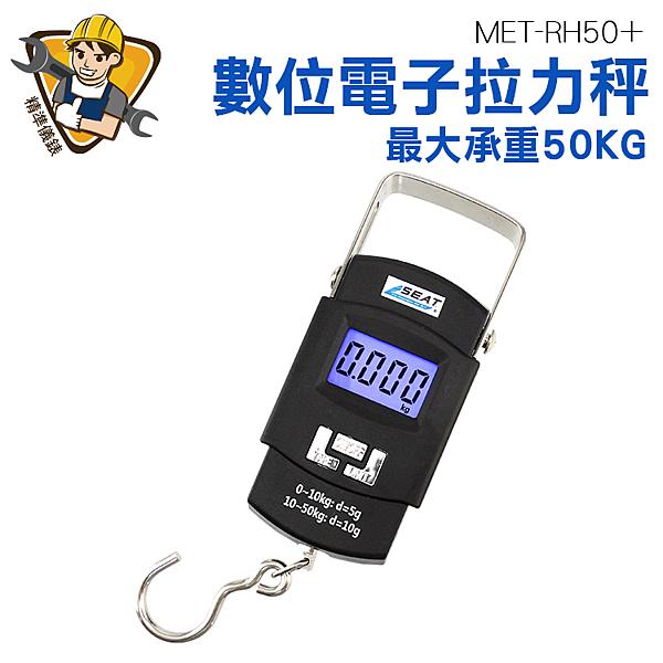 精準儀錶 拉力計 數位電子拉力秤 多功能手提電子秤 釣魚電子秤漁具小工具 承重50公斤 MET-RH50+