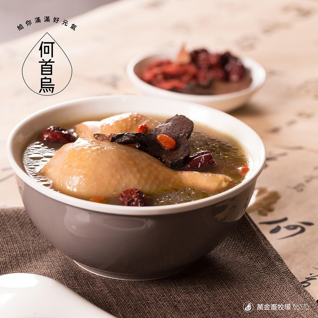 【萬金畜牧場】搖滾雞元氣首烏雞湯(內容量600g 固形物200g) 產銷履歷雞肉