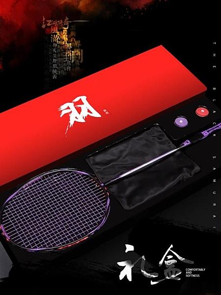 62克全碳素超輕8U羽毛球拍單拍攻守兼備碳纖維專業羽毛球拍禮盒裝 印巷家居
