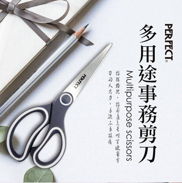 【現貨在台】事務剪刀 美術剪刀 不鏽鋼剪刀 4種大小可選 多種用途