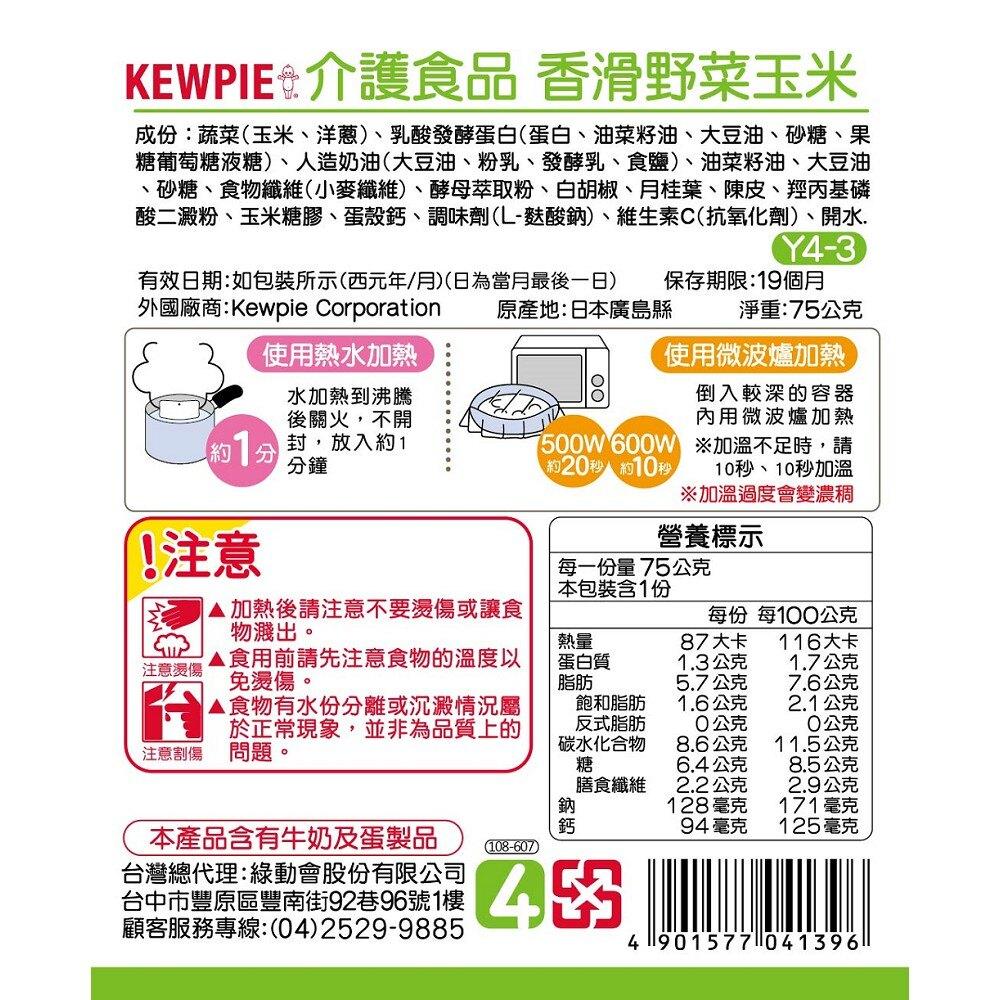 銀髮餐  銀髮粥日本KEWPIE 介護食品 Y4-3香滑野菜玉米75公克