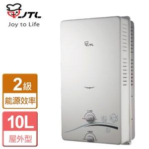 【喜特麗】屋外RF式熱水器10公升-JT-H1012-桶裝桶裝