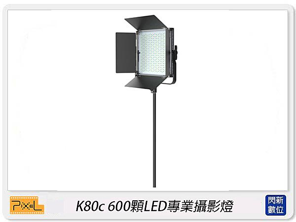 Pixel 品色 K80c RGB 600顆 LED 專業攝影燈 攝影燈 補光燈 柔光燈 LED燈(公司貨)