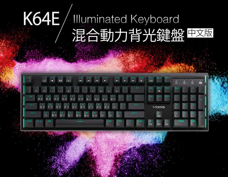 irocks k64e 背光鍵盤