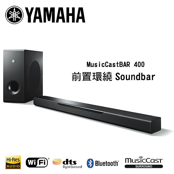 實機展示歡迎視聽 YAMAHA 山葉 MusicCast BAR 400 藍牙無線SoundBar【公司貨】