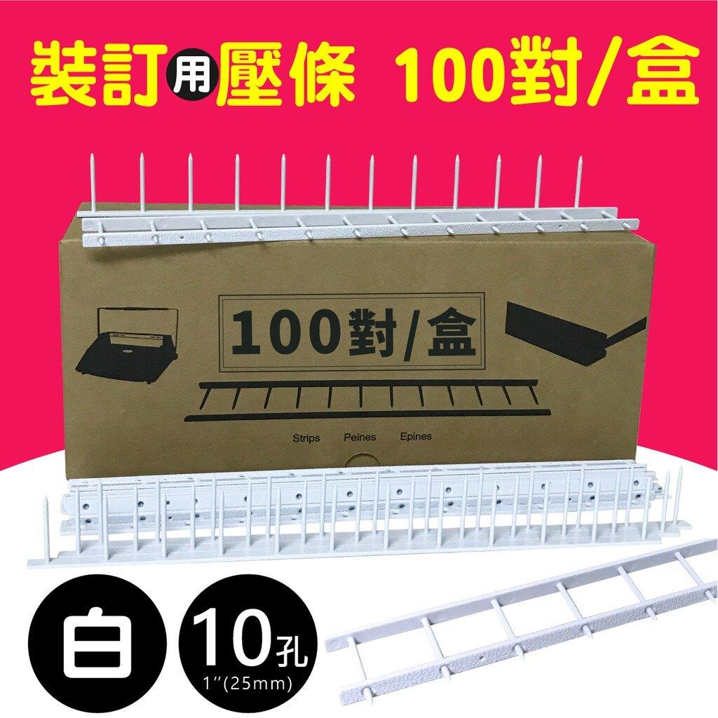 """西瓜籽 事務機器耗材 裝訂用壓條 10孔 1""""(25mm) 白色 約250張【適用WB-3000/4000】"""
