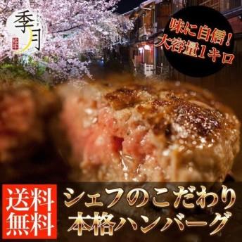 ハンバーグ お年賀 牛肉 お試し7個セット 送料無料 シェフこだわり 黄金比ビーフハンバーグ ギフト包装無料