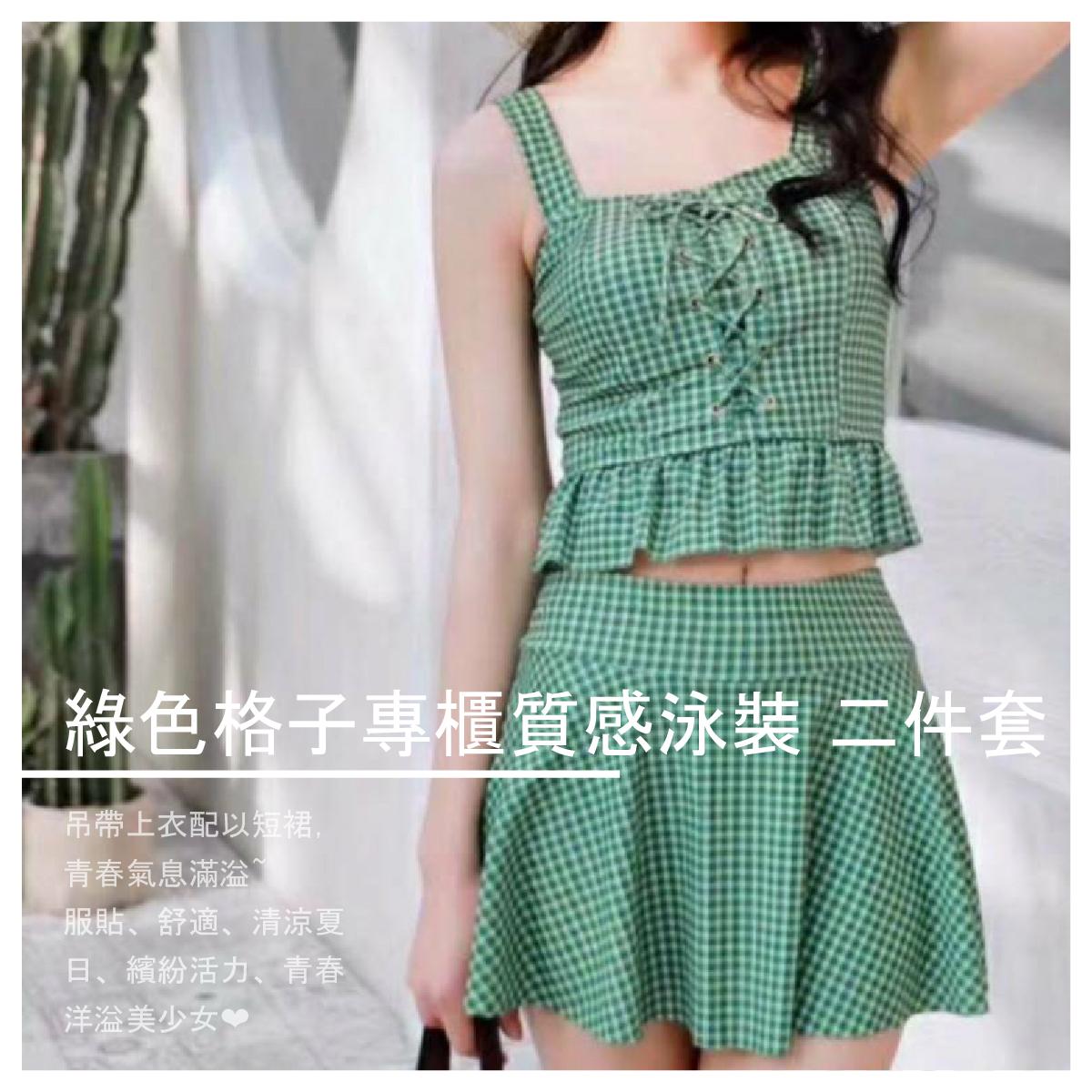 【愛戀朵拉內衣精品】綠色格子專櫃質感泳裝/尺碼L-二件套