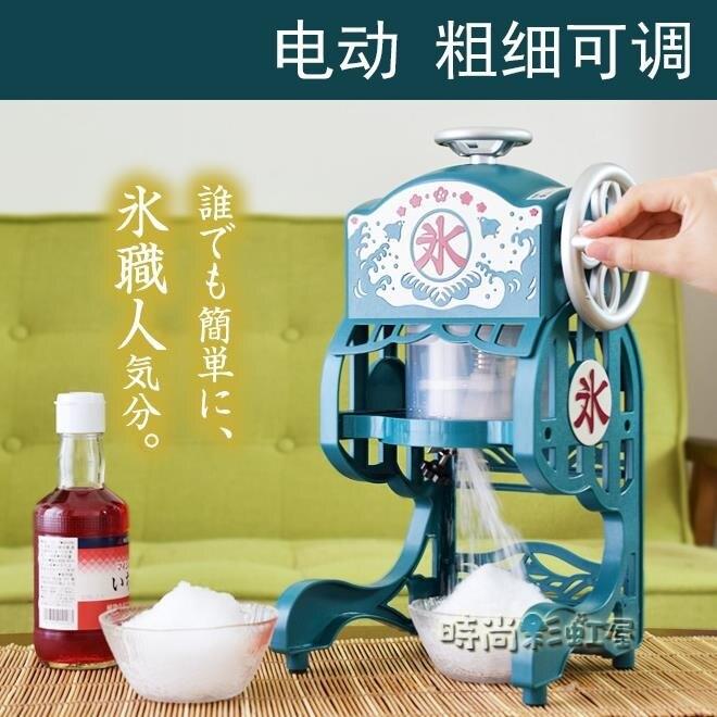 日本家用小型電動刨冰機綿綿冰雪花冰機碎冰機冰沙機炒冰機送冰盒