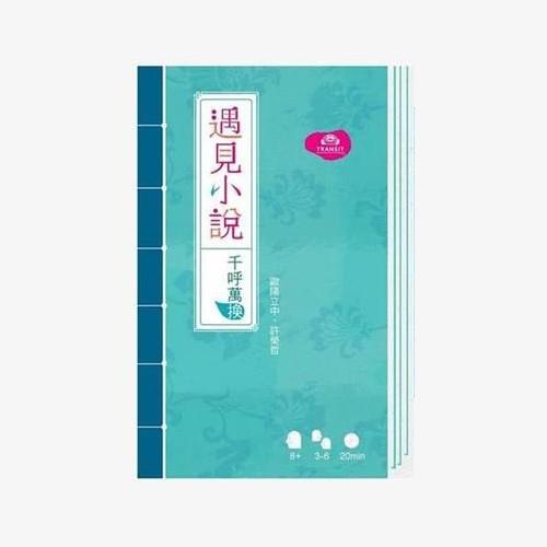 遇見小說 繁體中文版 台北陽光桌遊商城