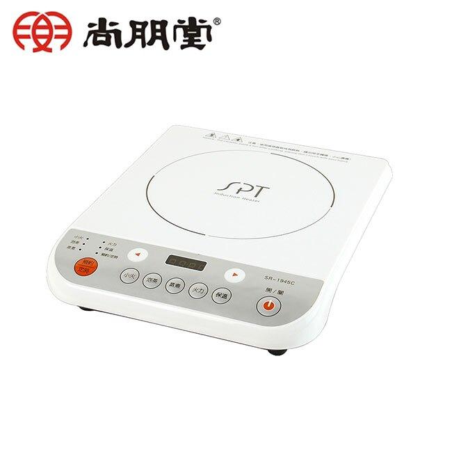 【尚朋堂】IH智慧電磁爐 (SR-1945C)