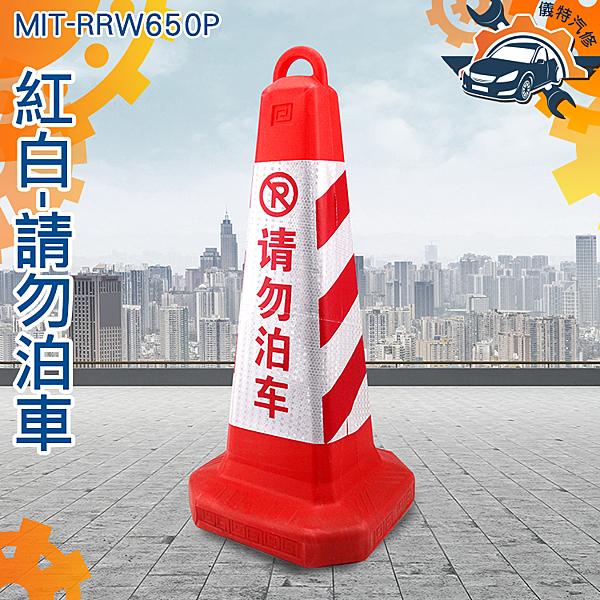 《儀特汽修》MIT-RRW650P 紅白-請勿泊車