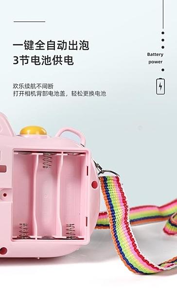 泡泡機 兒童電動吹泡泡機相機少女心全自動泡泡槍器抖音網紅玩具補充液水 裝飾界 免運