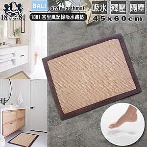 NINO1881峇里風記憶吸水踏墊(45x60cm)(四款任選)栗子棕