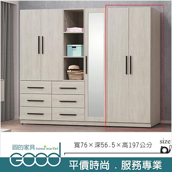 《固的家具GOOD》472-3-AT 喬治淺橡木2.5尺雙門衣櫃【雙北市含搬運組裝】