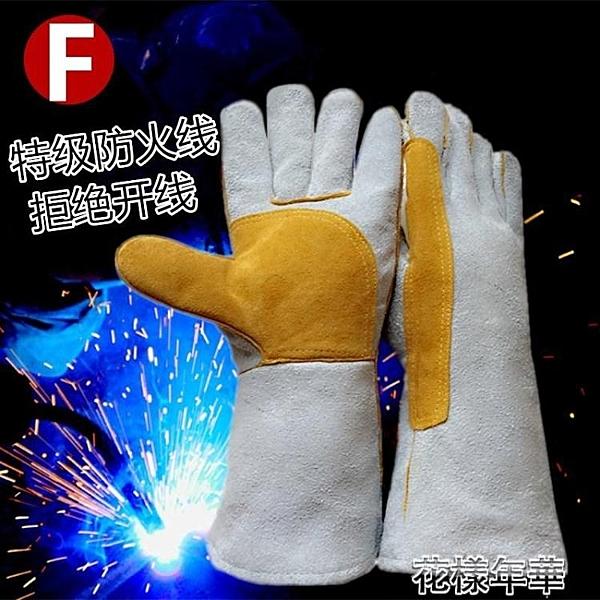 絕緣手套外用防護手套高壓電工防電帶電作業電焊工焊接 花樣年華