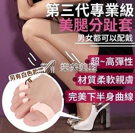 買一送一 分趾套現貨速出 指套 腳趾套 美腿襪 腳趾保護套 交換禮物igo