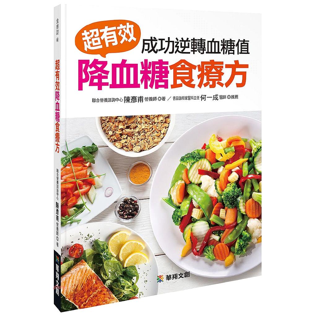 《華翔文化》超有效降血糖食療方:成功逆轉血糖值[7折]