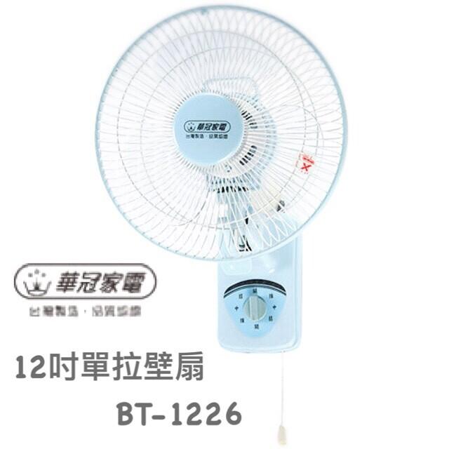 華冠12吋掛壁扇電扇(bt-1226)