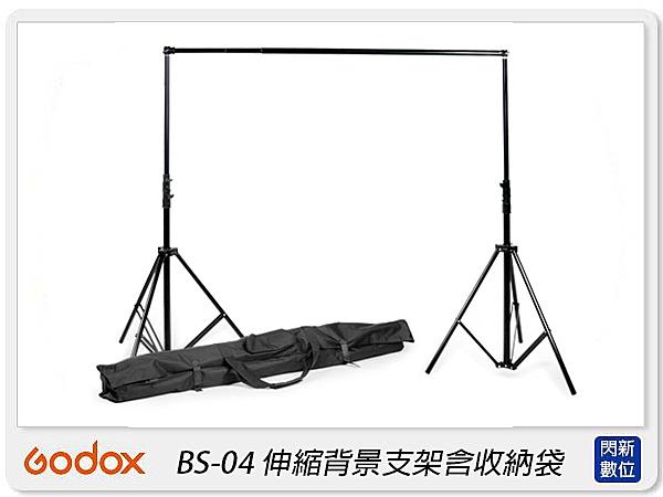 Godox 神牛 BS-04 伸縮背景支架 含收內袋 橫桿支架 背景架 支架(BS04,公司貨)
