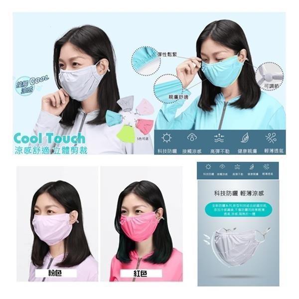 涼感防曬透氣可水洗口罩