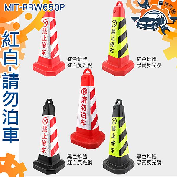 《儀特汽修》MIT-RRW650P (紅紅白) 請勿泊車雪糕筒/三角錐空/650mm高/280mm寬