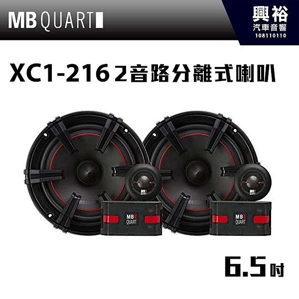 【MB QUART】玩家級 6.5吋2音路分離式喇叭 XC1-216