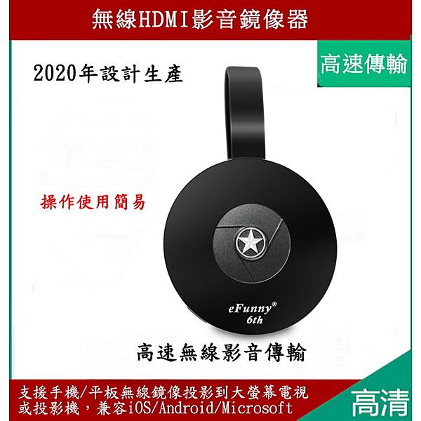 【六代海王星款】圓形eFunny全自動無線影音鏡像器(送4大好禮)