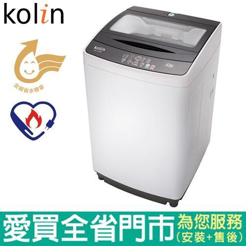 Kolin歌林12KG定頻洗衣機BW-12S05含配送+安裝【愛買】