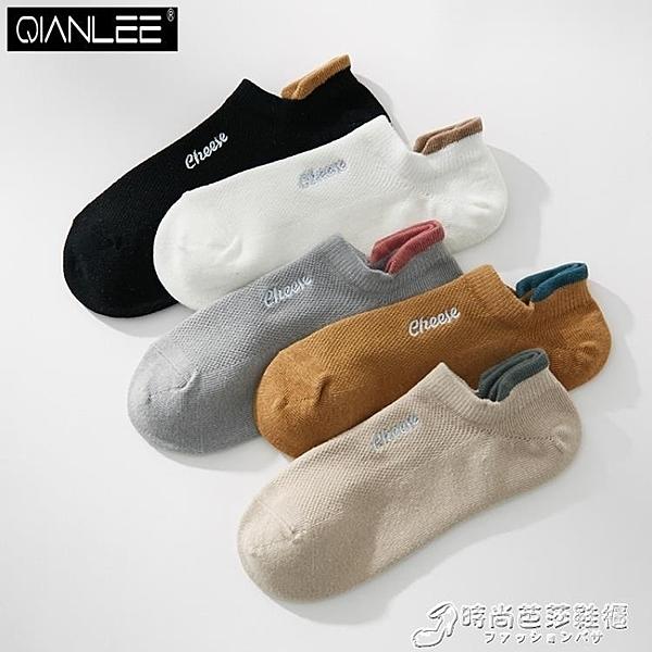 5雙裝 春夏季船襪女淺口隱形女士短襪子精梳棉薄款日系潮可愛韓版 時尚芭莎