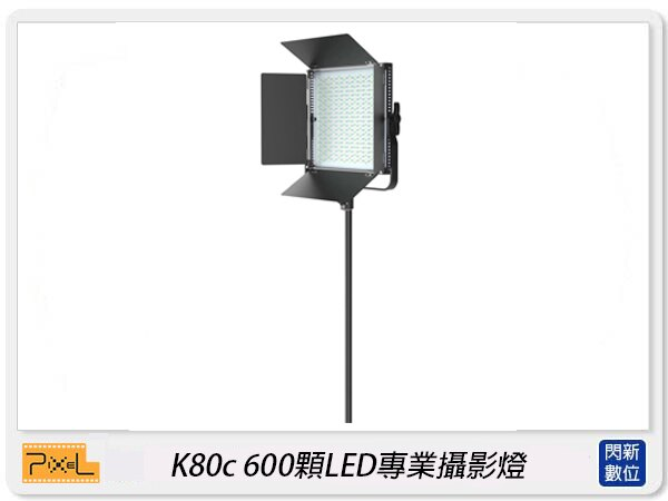 【銀行刷卡金回饋】Pixel 品色 K80c RGB 600顆 LED 專業攝影燈 攝影燈 補光燈 柔光燈 LED燈(公司貨)
