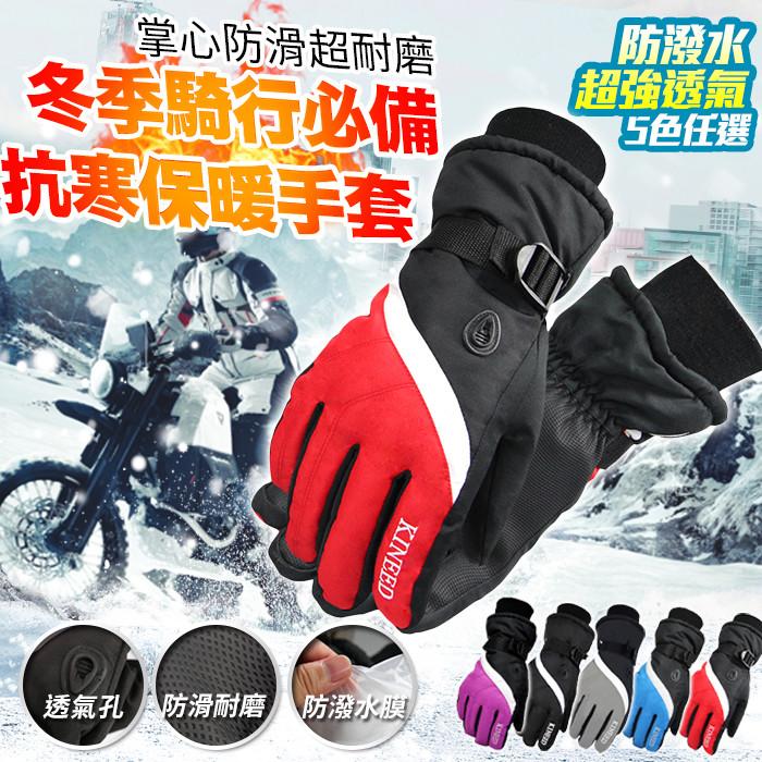 嚴選市集防潑水抗寒超透氣保暖手套