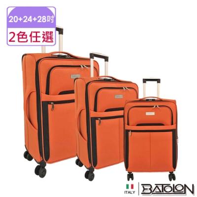 BATOLON寶龍 20+24+28吋 皇家風範TSA鎖加大商務箱/行李箱 (2色任選)