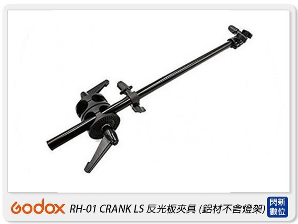 【滿3000現折300+點數10倍回饋】Godox 神牛 CRANK LS RH-01 反光板夾具 懸臂式旋轉 鋁材不含燈架 反光板(RH01,公司貨)