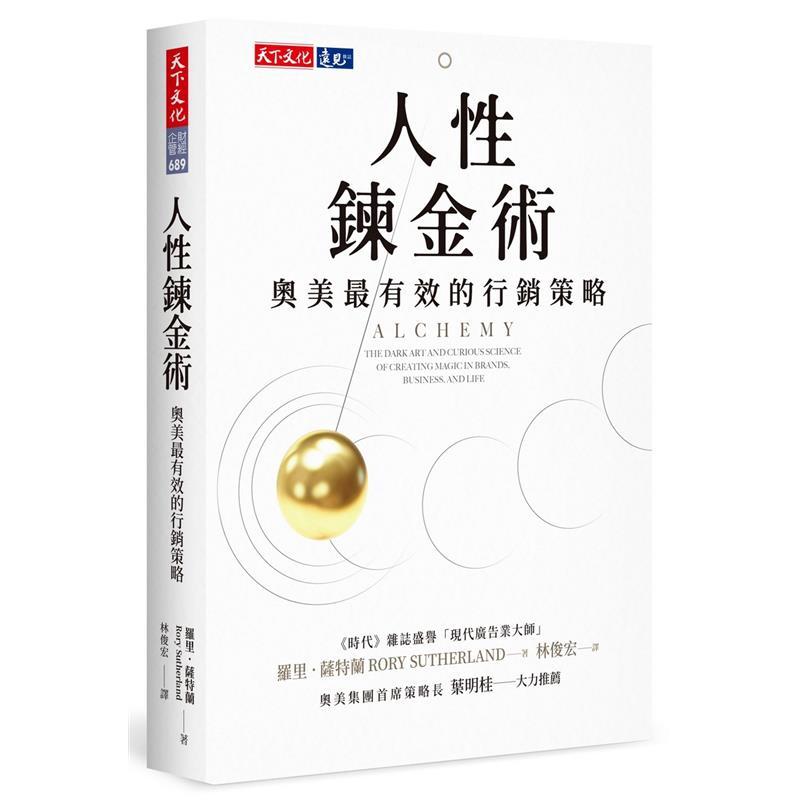 人性鍊金術︰奧美最有效的行銷策略[88折]11100901590