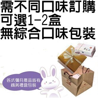 日燒彌月蛋糕-試吃訂購專區(請以1-2盒不同口味選購※不能與其他商品同時訂購)