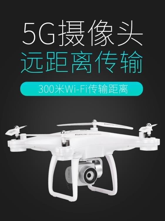 空拍機 專業無人機 飛行器5G高清遠距圖傳遙控飛機智慧跟隨返航