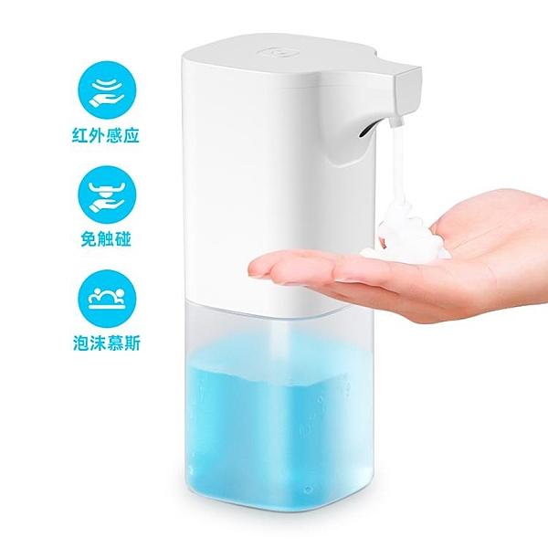 皂液機洗手清潔自動泡沫洗手機出泡沫洗手機皂液消毒殺菌 微愛家居