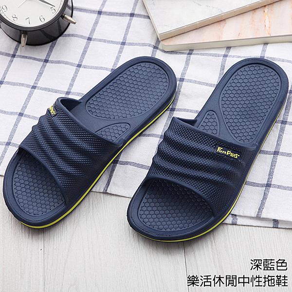【333家居鞋館】Fun Plus+ 專利材質 樂活休閒中性拖鞋-深藍