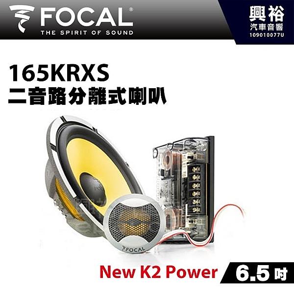 【FOCAL】6.5吋2音路分離式喇叭165KRXS*法國原裝正公司貨