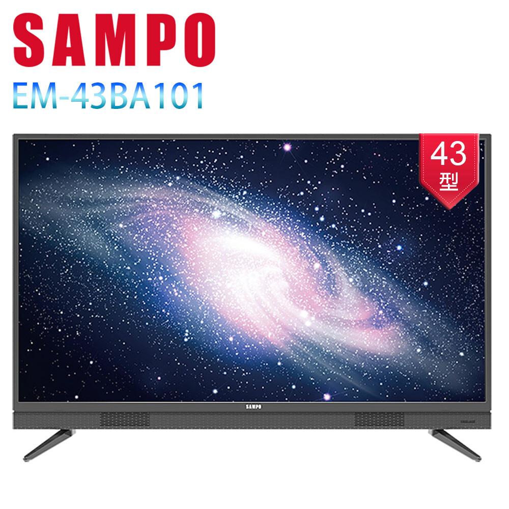 贈4k hdmi影音傳輸線sampo 聲寶 43吋 em-43ba101 低藍液晶電視