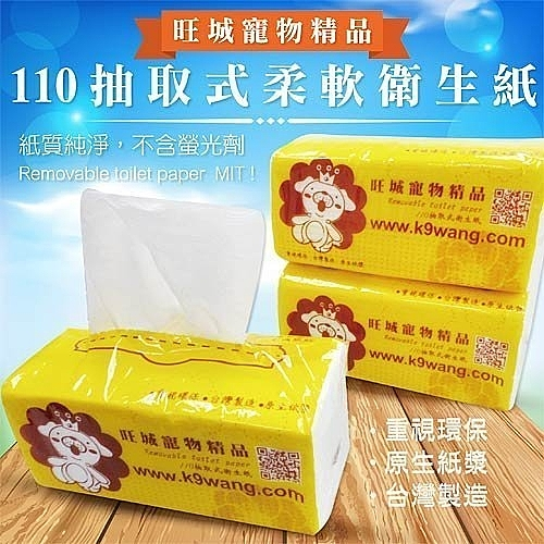 *KING *【箱購48包入,均每包只要10元】柔順抽取衛生紙(110抽x12包x4串/箱)--台灣製