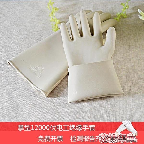 電工12KV高壓絕緣手套防護防電耐高壓雙象牌電工橡膠絕 花樣年華