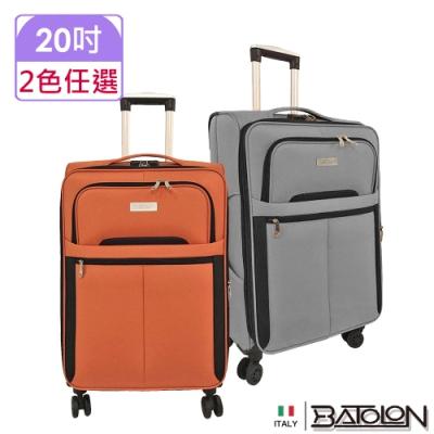 BATOLON寶龍 20吋 皇家風範TSA鎖加大商務箱/行李箱 (2色任選)