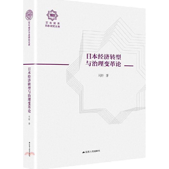 《江蘇人民出版社》日本經濟轉型與治理變革論(精裝版)(簡體書)[65折]